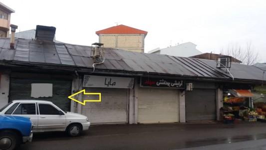 فروش سرقفلی مغازه خیابان استادسرا رشت