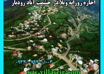 اجاره روزانه ویلا در حشمت آباد