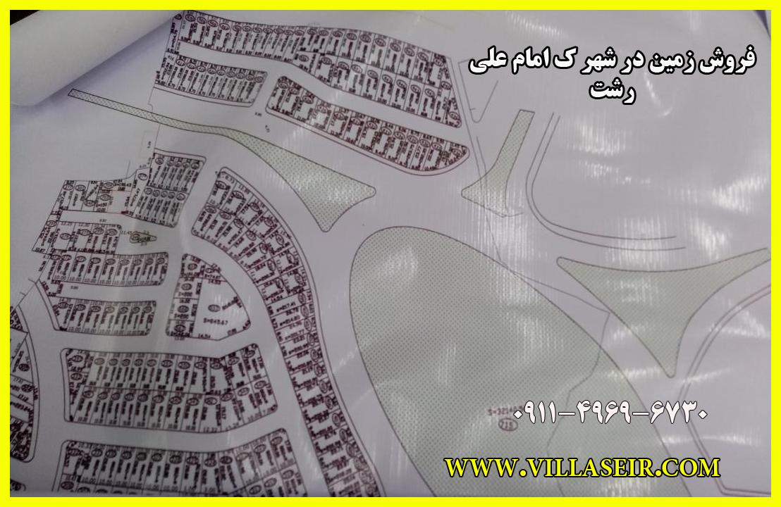 فروش زمین در شهرک امام علی رشت