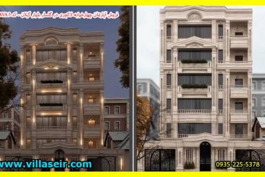 فروش آپارتمان جهارخوابه لاکچری در گلسار