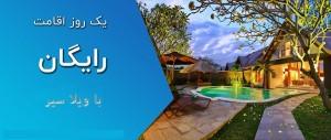 فروش ویلا دوخوابه در زیباکنار