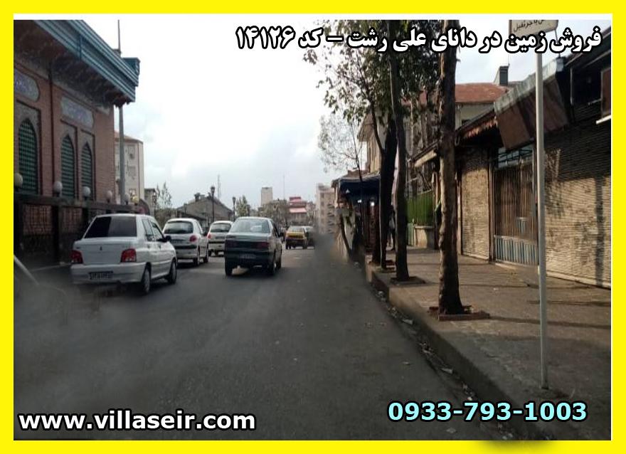 فروش زمین در دانای علی رشت