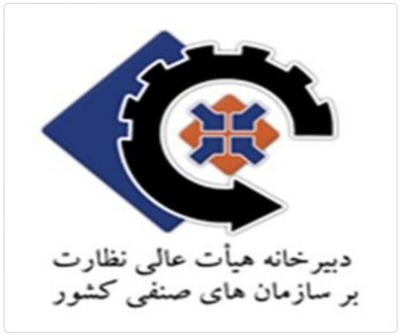 شورای اصناف کشور و هیات عالی نظارت بر اصناف از منظر قانون
