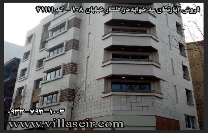فروش آپارتمان در گلسار