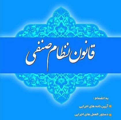 مجمع امور صنفی و اختیارات و وظایف آن