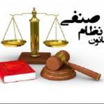 مراجع مسئول در نظام صنفی