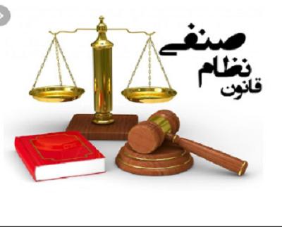 مراجع مسئول در نظام صنفی – راهنمای حقوقی مشاورین املاک ۲